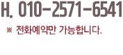 070-7738-6541/ H:010-2571-6541/ 전화예약만 가능합니다.